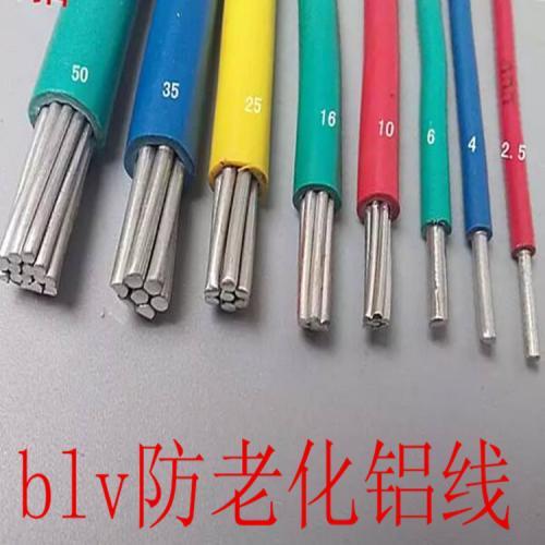 BLV防老化電線