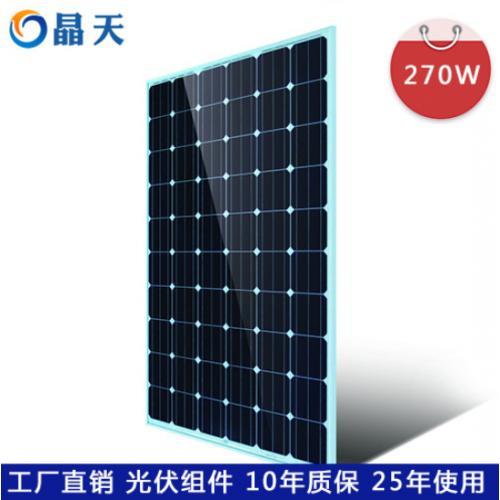 單晶280W太陽能組件