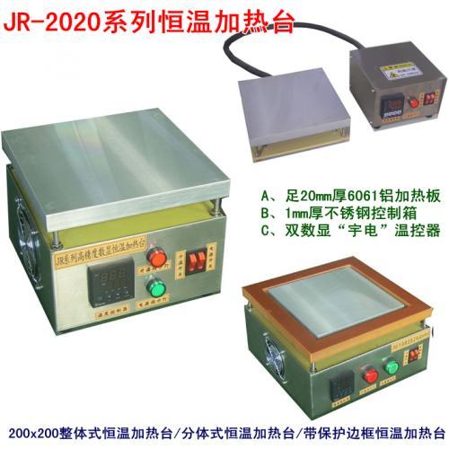 LED燈珠焊接專用恒溫加熱臺