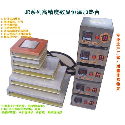 LED灯珠焊接专用恒温加热台