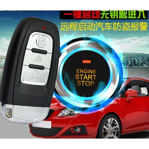 新能源汽车一键启动智能钥匙