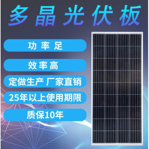 多晶太阳能电池板