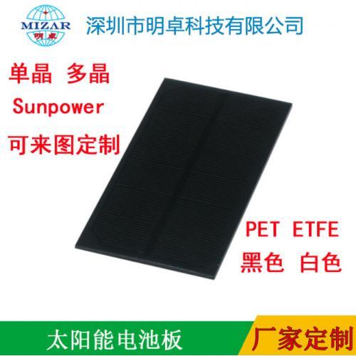 PET太陽能電池板