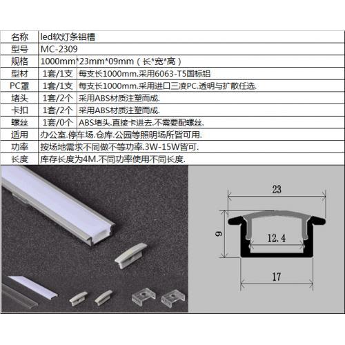 led硬燈條鋁槽