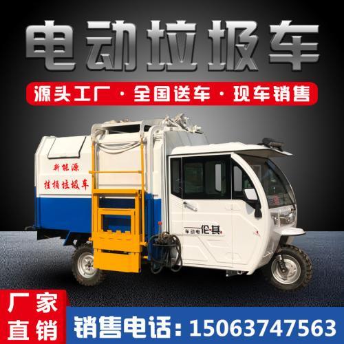 电动三轮挂桶垃圾车