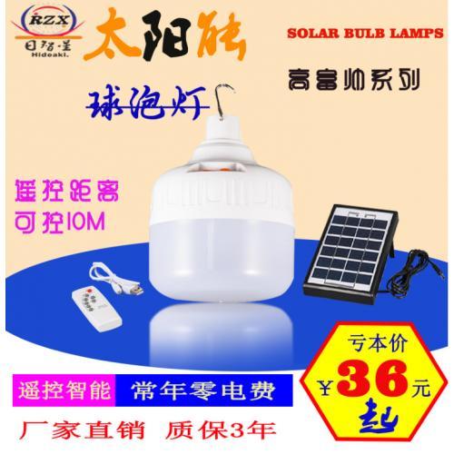 太阳能球泡灯