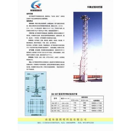21.5米升降式投光灯塔