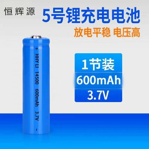 电动牙刷锂电池