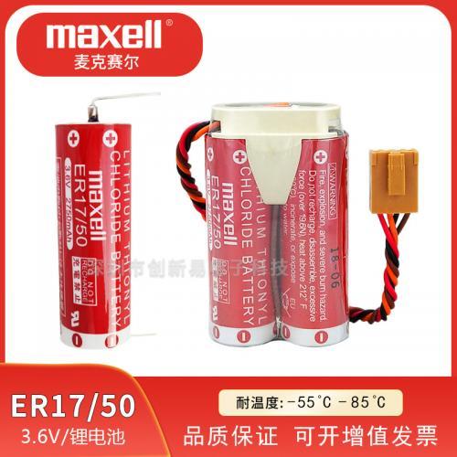3.6V鋰亞硫酰氯電池
