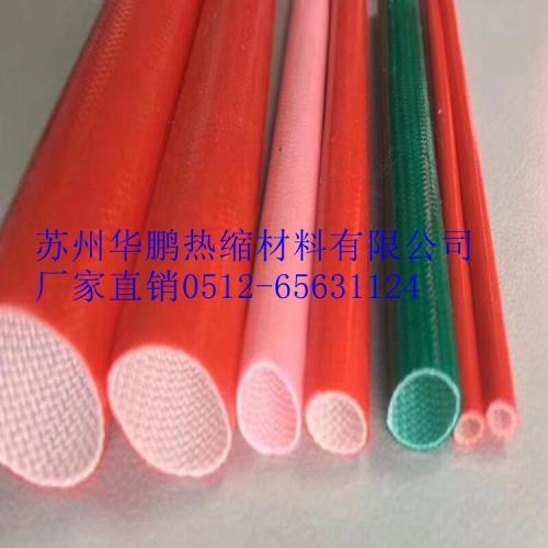 硅树脂玻璃纤维套管硅橡胶