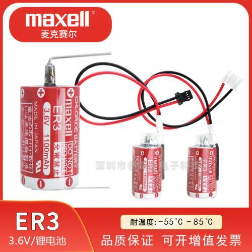 3.6V锂亚硫酰氯电池