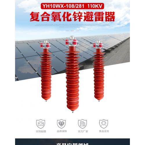 线路型悬挂式氧化锌避雷器