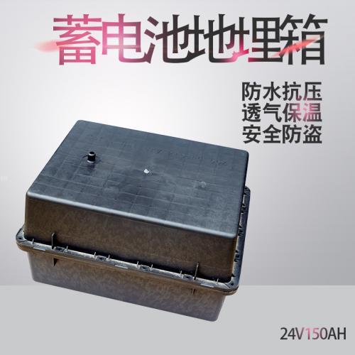 蓄电池地埋箱