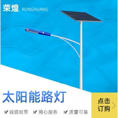 30W一体化太阳能路灯
