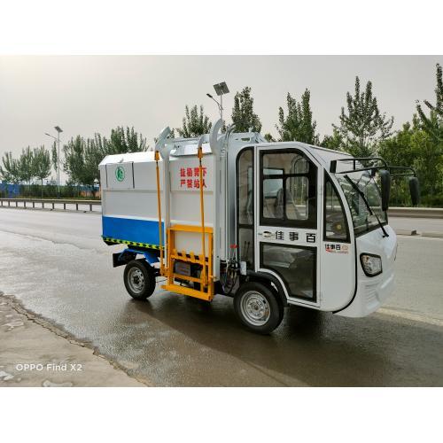 新能源电动三轮四轮挂桶垃圾转运车