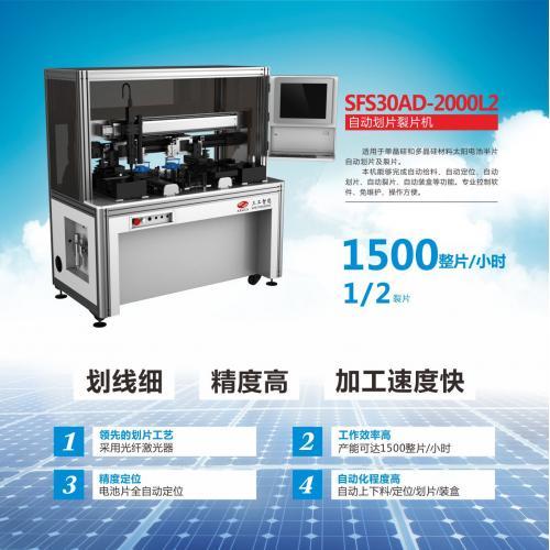 2000型全自动激光裂片机
