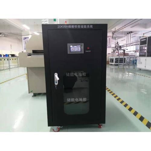 20KW磷酸铁锂储能系统