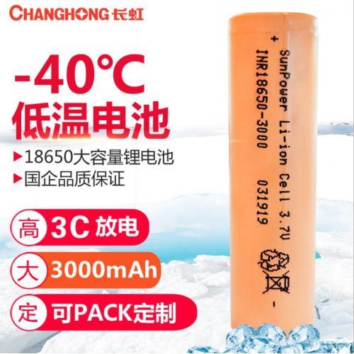 低温锂电池3000毫安零下40度放电