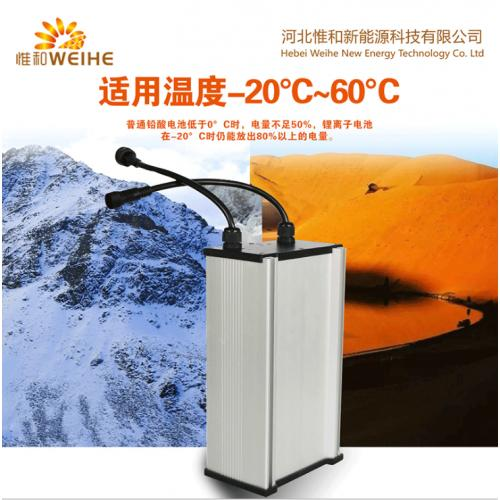 太阳能储能电池