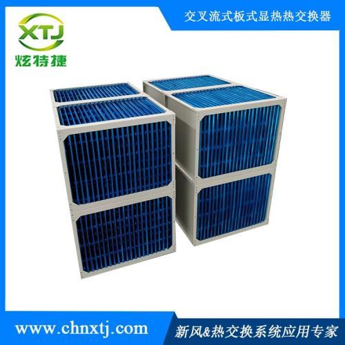 余热回收板式换热芯体
