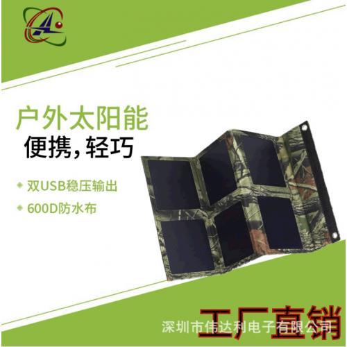 30W太阳能折叠包