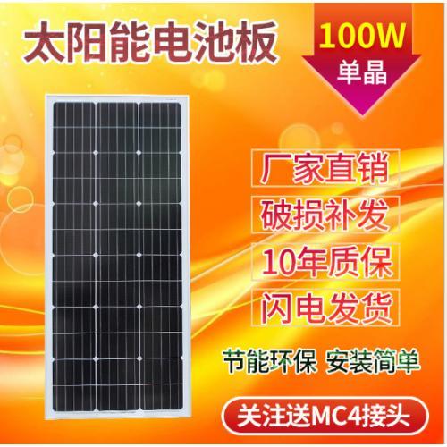 单晶100W瓦太阳能板