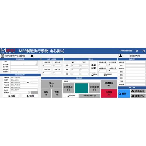 新能源锂电动力电池MES管理软件系统