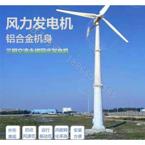 200w同步风力发电机大型低速永磁风力发电