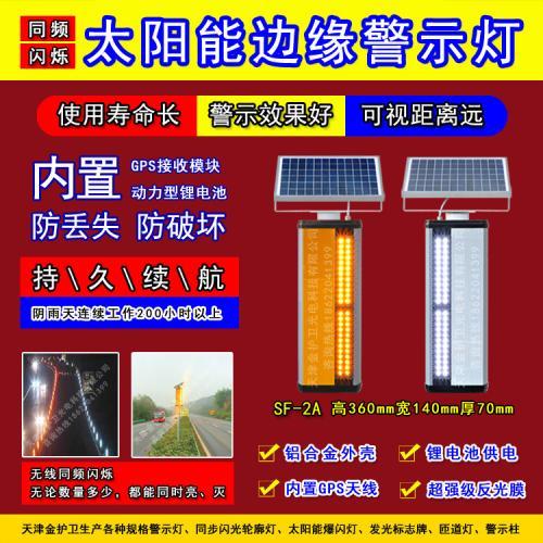 太阳能同步诱导黄闪灯
