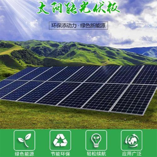 光伏太陽能板太陽能電池板組件