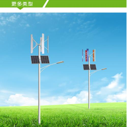 垂直軸太陽能路燈600w太陽能路燈