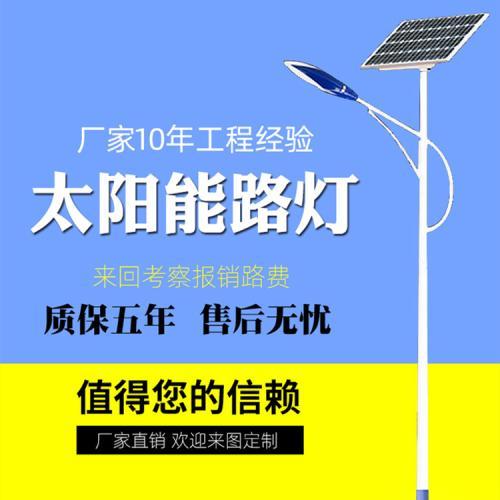 太阳能监控路灯风光互补太阳能路灯