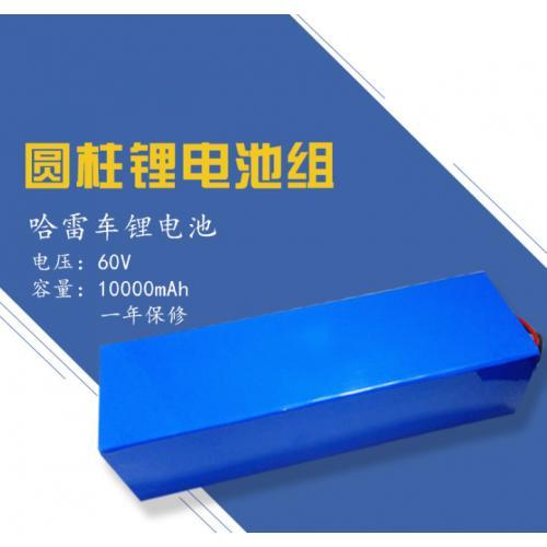 60V10AH锂电池组
