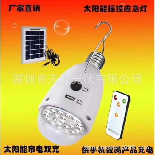 太阳能遥控应急灯
