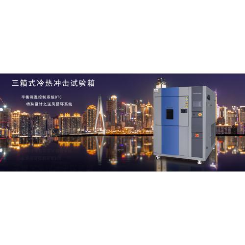 新型LED冷热冲击试验机
