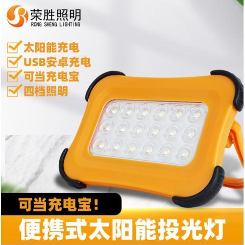太陽能一體化應急手提燈