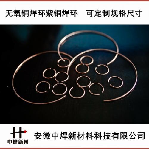 无氧铜焊环