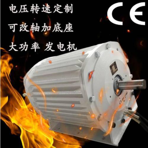 异型同步风力发电风力发电机