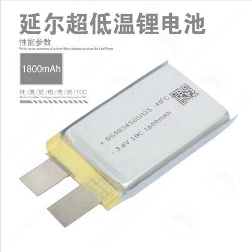 低温聚合物锂电池