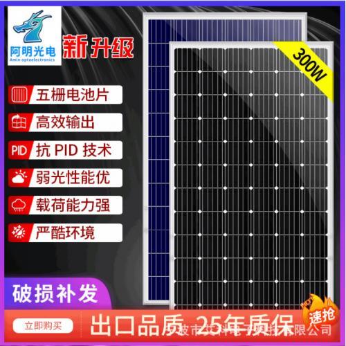 300W光伏發電板