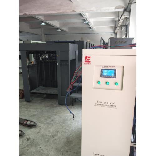 印刷機設備專用穩壓器