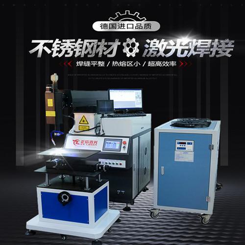 不銹鋼制品全自動激光焊接機