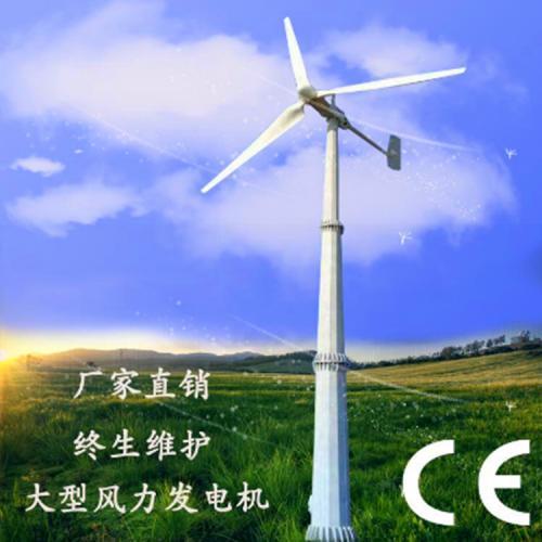 150kw并网风力发电风力发电机