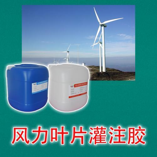 風力葉片環氧樹脂