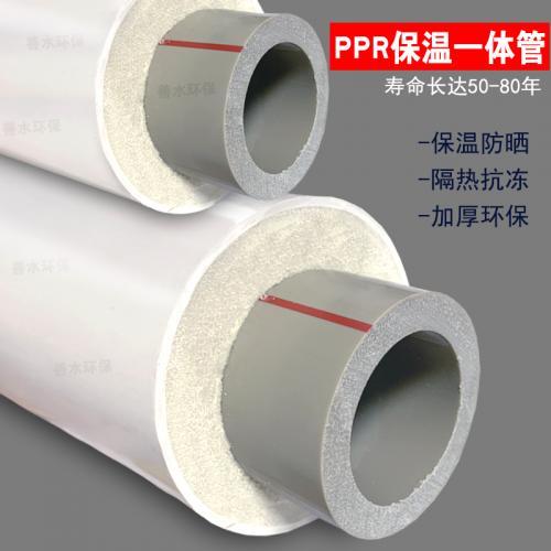 PPR保温管