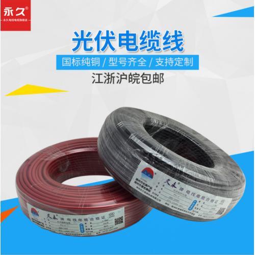 光伏电线电缆