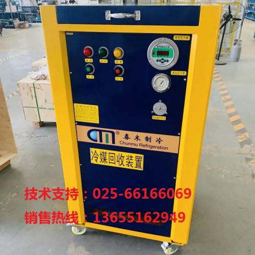 新型冷媒回收机