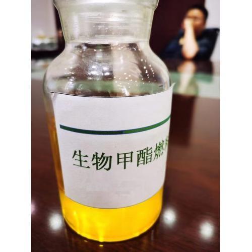 生物甲酯燃料