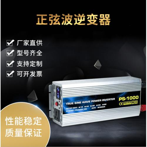 1000W光伏逆变器