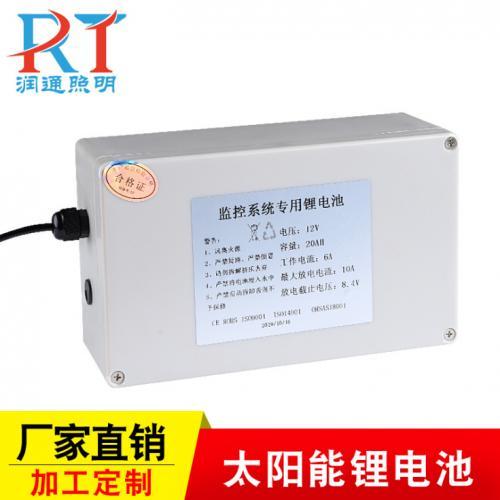监控系统锂电池
